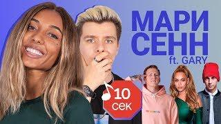 Узнать за 10 секунд | МАРИ СЕНН угадывает треки DK, Монеточки, TØP, Клавы Коки и еще 16 хитов