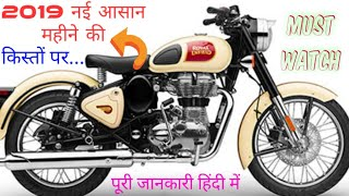 2019 Royal Enfield Classic 500 ABS New Price, Down payment, Emi, Loan, Onroad & Exshowroom price Video