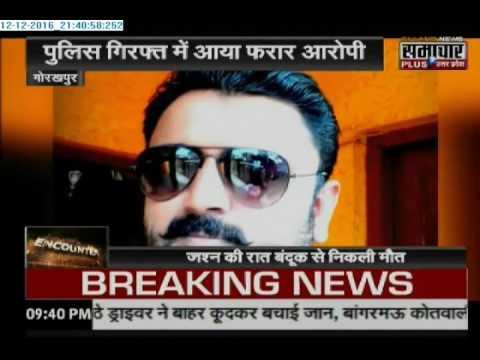 Encounter: Death of Gangster Pradhanpati at Pratapgarh