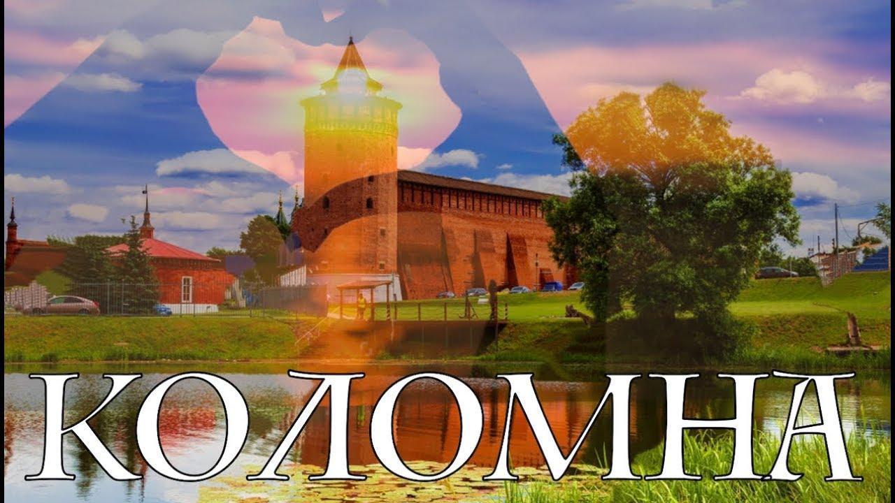 КОЛОМНА - Город который умеет удивить! Идея как классно провести выходные в Подмосковье! РОССИЯ 2019