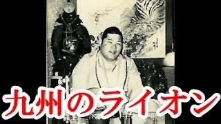 【伝説のヤクザ】「九州のライオン」 太田州春 太州会初代会長