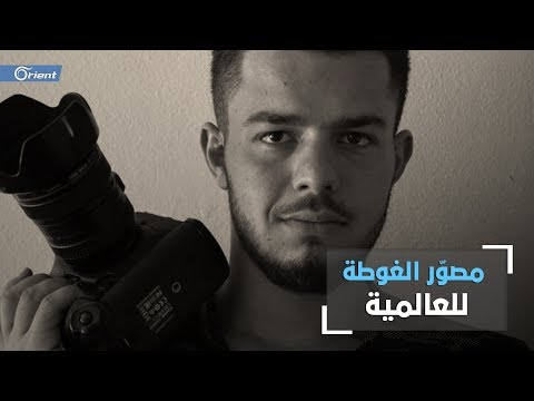 جائزة التأشيرة الذهبية في باريس ينالها ابن الغوطة  - سوريا  - 17:53-2019 / 9 / 12