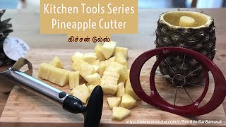 How to use pineapple cutter | kitchen tools in tamil | கிச்சன் டிப்ஸ்| Popular kitchen gadgets