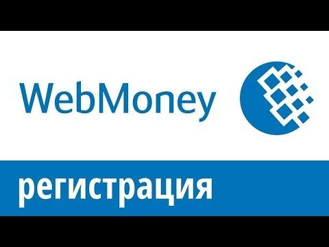 Регистрация в WebMoney, создание рублевого кошелька и получение формального аттестата 2019