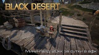 как быстро заработать в игре black desert