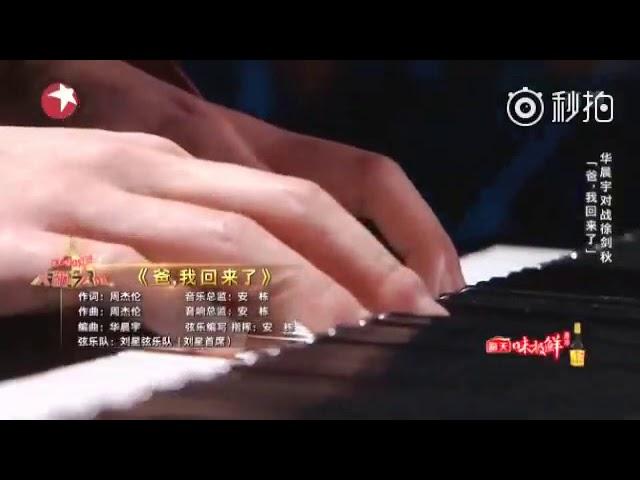华晨宇-天籟之戰2 第八期《爸,我回來了》衛生紙準備好,很感動 真的...