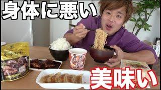 3合の米とセブンの絶対に太るおかず大量に並べて食ったら全部美味い!!