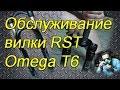 Разборка велосипедной вилки RST Omega T6