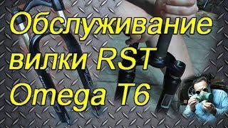 Разборка велосипедной вилки RST Omega T6(В ролике рассказывается как в домашних условиях используя не сложный инструмент разобрать велосипедную..., 2016-06-19T18:47:56.000Z)
