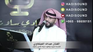 بداوي خوات المعرس - عبدالله الفيلكاوي