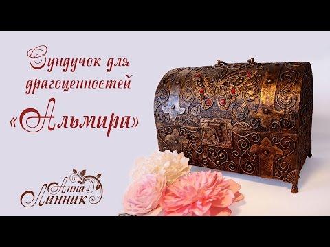 Сундучок для драгоценностей Альмира