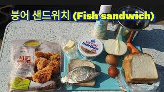 [DeTour Episode2]  붕어 샌드위치를 만들…