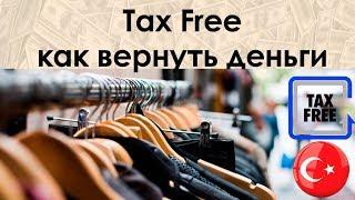 Tax Free Турция. Как вернуть деньги