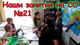 Наши занятия на СО. (часть 21) (11.17г.) Семья Бровченко.