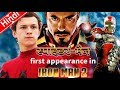 Peter Parker first appearance In Iron Man 2 Explained in hindi
