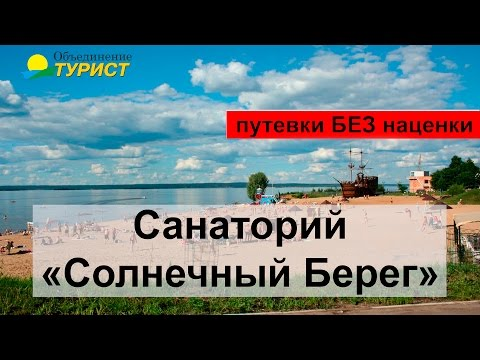 """Санаторий """"Солнечный берег"""" Чувашия,путевки в """"Солнечный берег""""."""