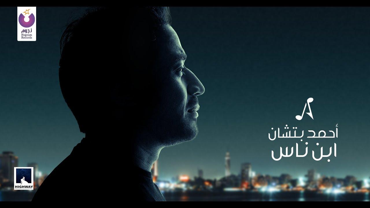 Ahmed Batshan – Ebn Nas (Official Lyric Video)   أحمد بتشان – ابن ناس