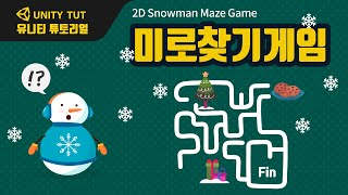 간단한 2D 미로찾기 게임 만들기 / 아이템 획득(먹기…