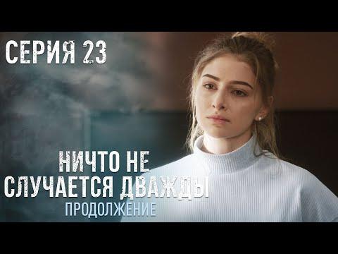 НИЧТО НЕ СЛУЧАЕТСЯ ДВАЖДЫ Продолжение 23 серия | Драма | Детектив