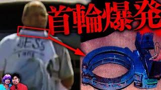 【実話】強盗犯の首輪が爆発…ピザ配達人首輪爆死事件