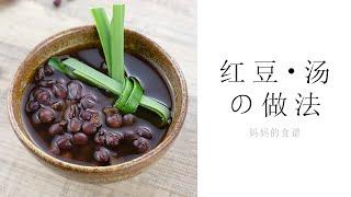 紅豆湯 - 快速煮紅豆的方法