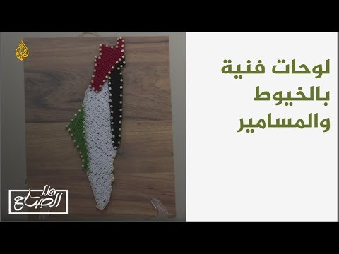 هذا الصباح- فلسطينية تبدع لوحات فنية بالخيوط والمسامير  - 12:55-2018 / 10 / 15