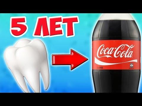 Зуб Пролежал в Кока Коле 5 лет. Пробую Колу за 8 руб. Coca-Cola и Молоко
