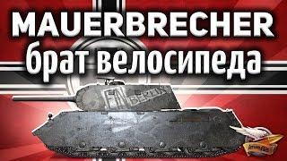 VK 168.01 Mauerbrecher - Брат танка с велосипедом - Уникальный геймплей 2 - Гайд