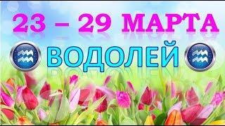 ♒ВОДОЛЕЙ♒. 🎍 С 23 по 29 МАРТА 2020 г. ✨ ТАРО ПРОГНОЗ 👍