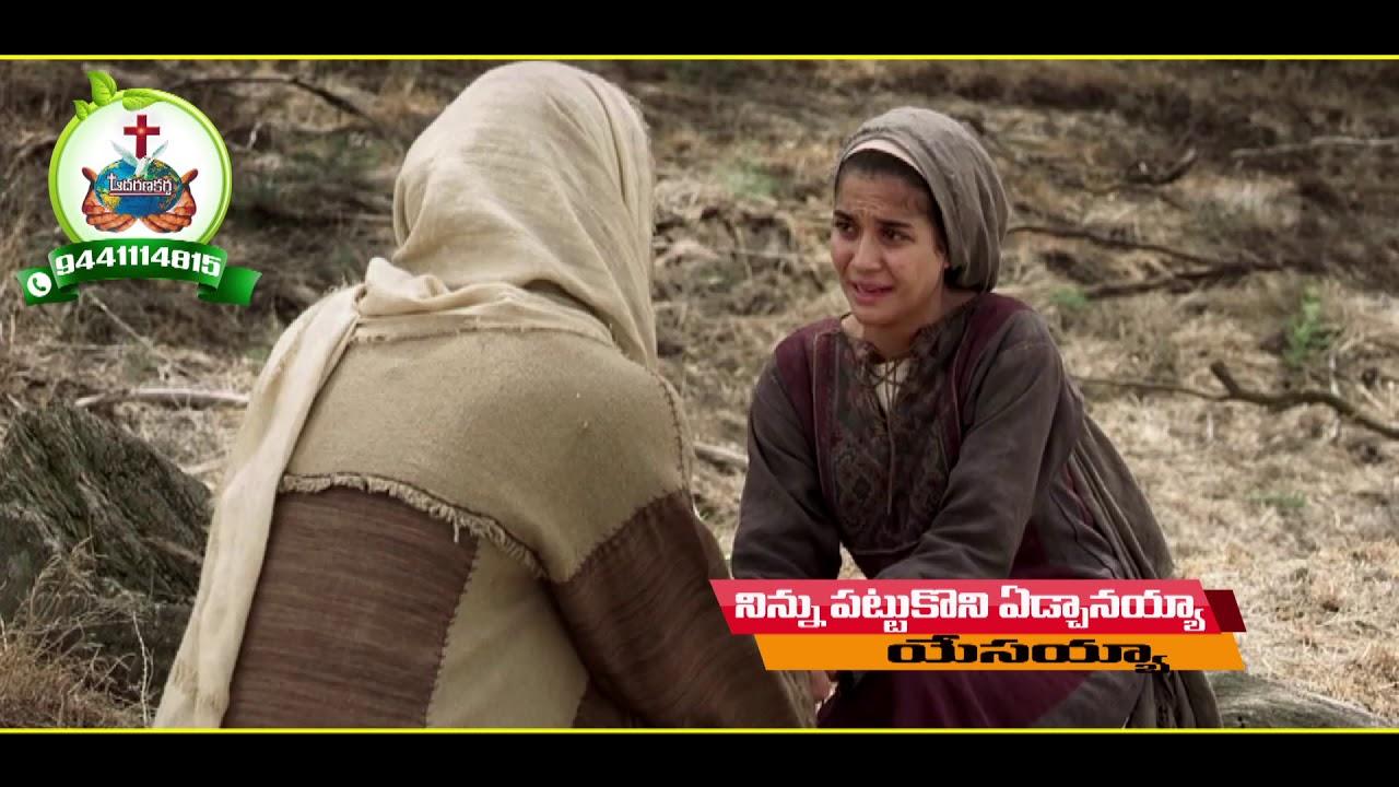 Ninnu Pattukoni Aadharanakartha Ministries Latest Telugu Christian Songs 2019