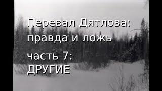 Перевал Дятлова: правда и ложь, ч.7: ДРУГИЕ