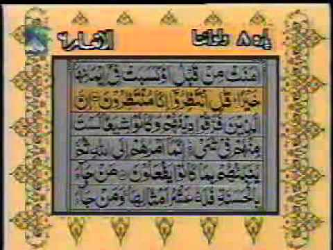 Urdu Translation With Tilawat Quran 8/30 Travel Video