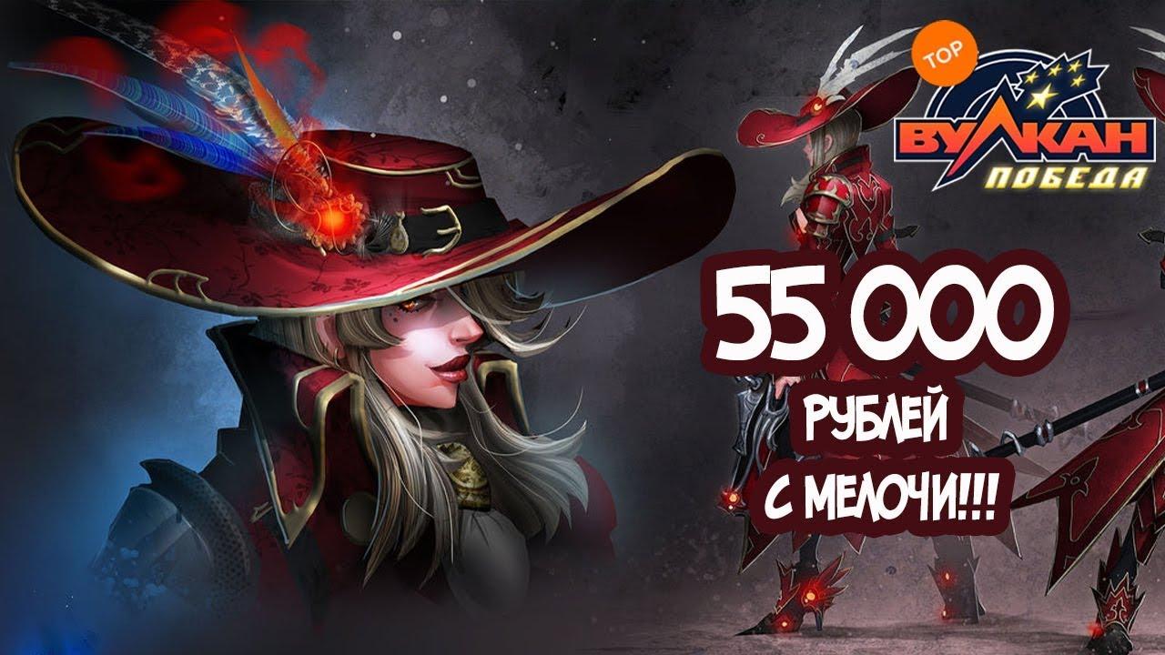 55 000 рублей в казино Вулкан Победа!!!! | игровые автоматы видео побед