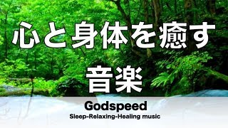 心と体を癒すリラックスBGM 癒やしと疲労回復の音楽 心が安らぐヒーリン...