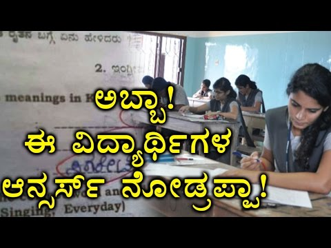 SSLC Students Writes Weird Answers In Their Answer Sheets  | Oneindia Kannada