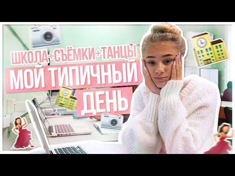 Мой типичный день / ШКОЛА+СЪЁМКИ+ТАНЦЫ - Видео на ютубе