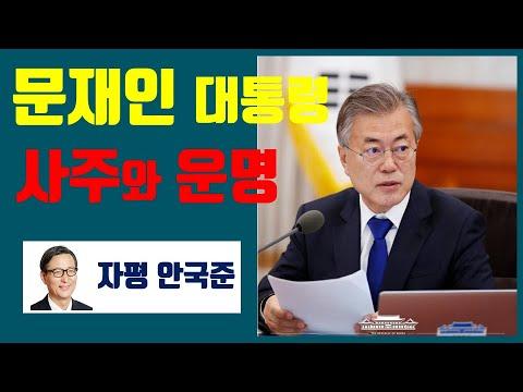 안국준 사주 통변4(문재인 대통령 사주와 운�