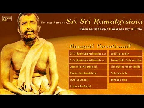 Best Of Bengali Devotional Songs | Sri Ramakrishna Dev | Ramkumar Chatterjee | Hiralal Sarkhel