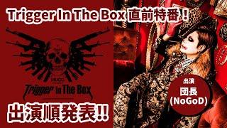 緊急生配信!「Trigger In The Box」直前特番!出演順発表!!