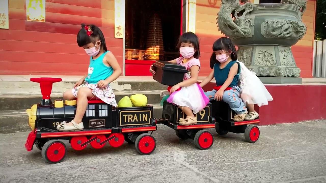 【我們是四胞胎】小火車帶我們逍遙遊。