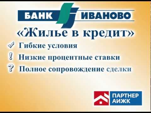 """Ипотека Банк """"ИВАНОВО"""""""