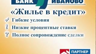 Ипотека Банк