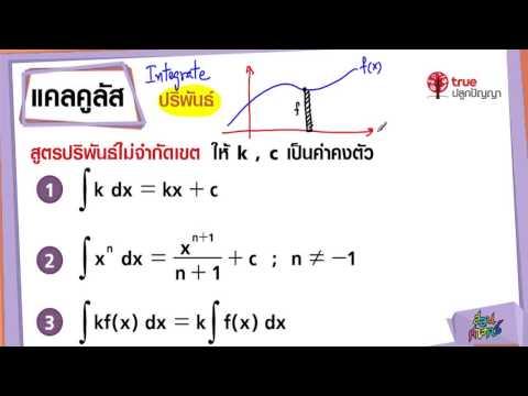 สอนศาสตร์ : PAT1 คณิต ฯ : แคลคูลัส