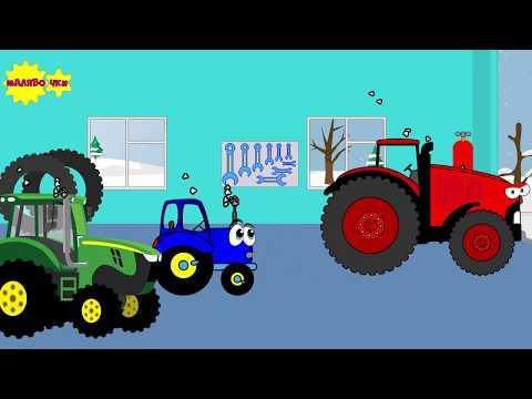 Трактор хвастунишка и