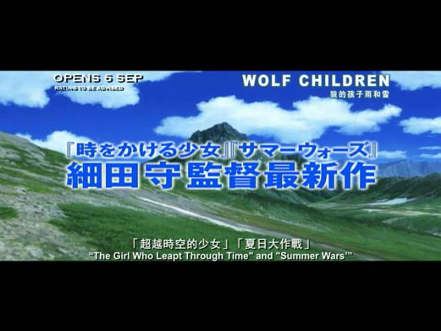 WOLF CHILDREN 狼的孩子雨和雪 - Trailer - Opens 6 Sep in SG