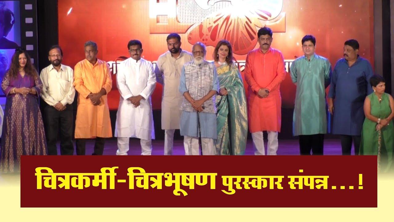 Download Chitrakarmi-Chitrabhushan Award