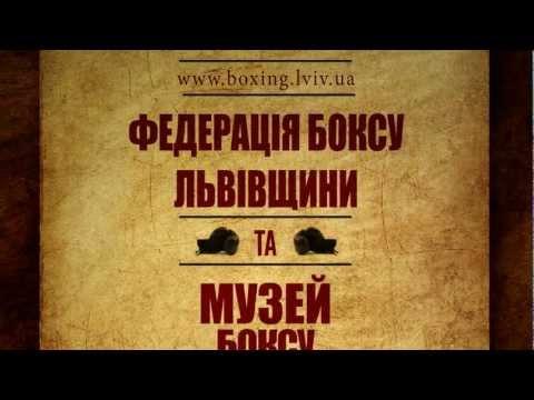 Федерація Боксу Львівщини