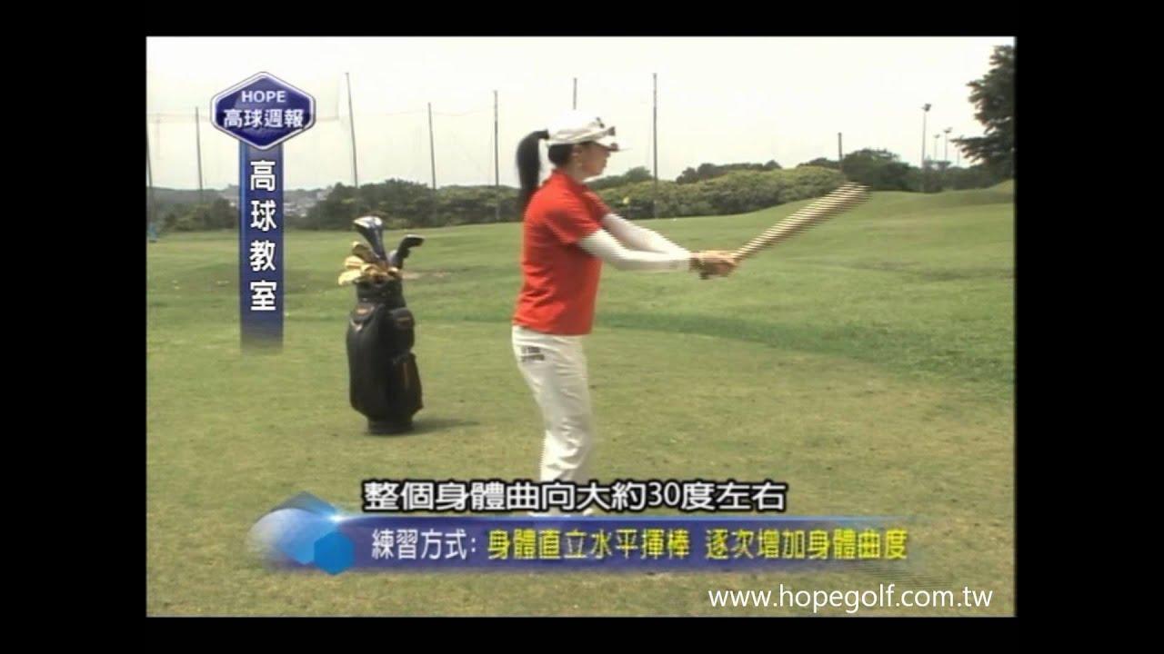 084-高球教室-提升速度防止撈球