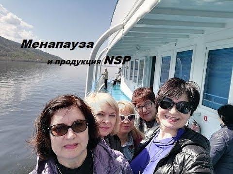 Менопауза и продукция NSP