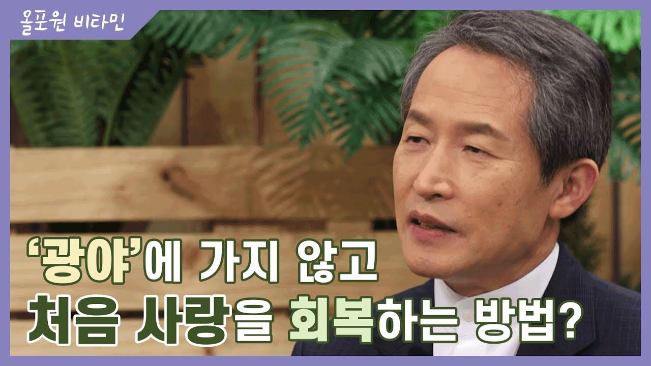 ♡올포원 비타민♡ '광야'에 가지 않고 처음 사랑을 회복하는 방법?|CBSTV 올포원 145회